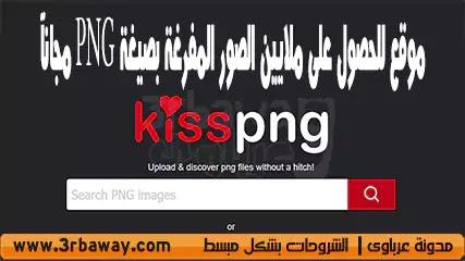 موقع للحصول على ملايين الصور المفرغة بصيغة PNG مجانآ