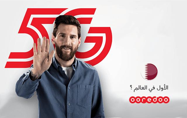 رسميا قطر أول دولة عربية تطلق خدمة جيل الخامس 5G Ooredoo في العالم