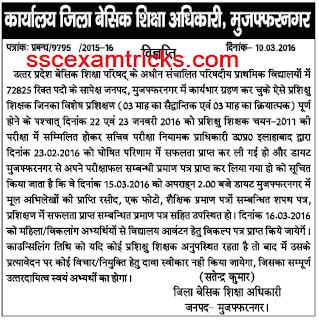 UP Primary Teacher Muzaffar Nagar Joining News