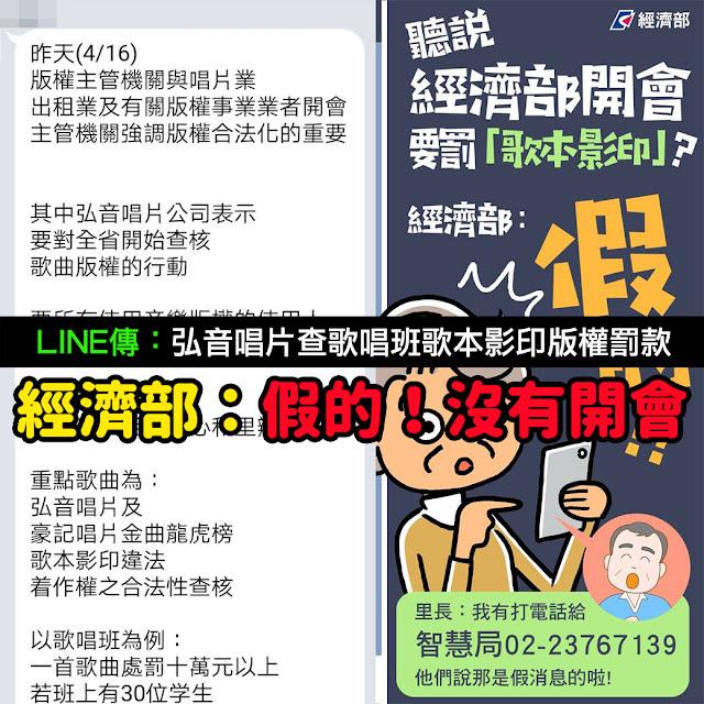 弘音唱片 歌唱班 歌本影印 版權 罰款 謠言