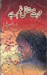 Muhobbatein Mustaqil Gham Hai By Wasi Shah