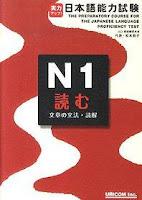 Jitsuryoku Appu ! JLPT N1 Yomu   実力アップ!日本語能力試験 N1 読む  (文章の文法・読解)