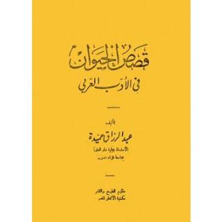 تحميل كتاب قصص الحيوان في الأدب العربي PDF