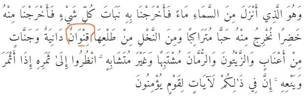 Contoh bacaan Izhhar Wajib pada Surat Al-An'am  ayat 99