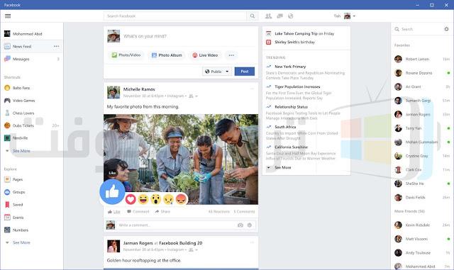 تطبيق فيس بوك للكمبيوتر أخر اصدار عربي كامل