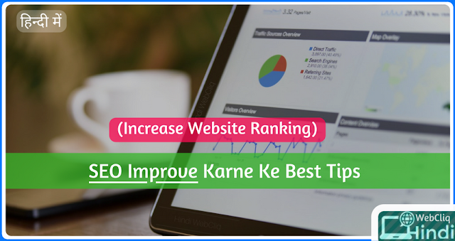 Improve SEO Tips