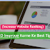 Increase Website Ranking, SEO Improve Karne Ke Liye Important Tips