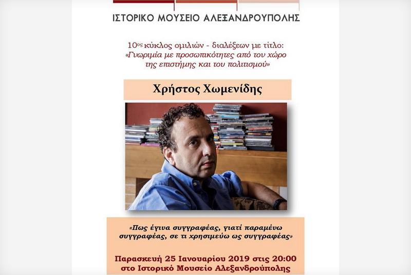 Ομιλία του συγγραφέα Χρήστου Χωμενίδη στο Ιστορικό Μουσείο Αλεξανδρούπολης