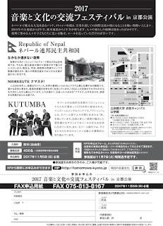 11/23(木) KUTUMBA@京都/京都@立命館大学 以学館ホール
