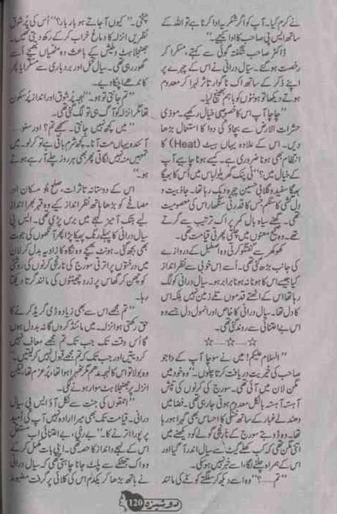 Agar Wo Meharban Hota By Umme Maryam Forced Marriage Read