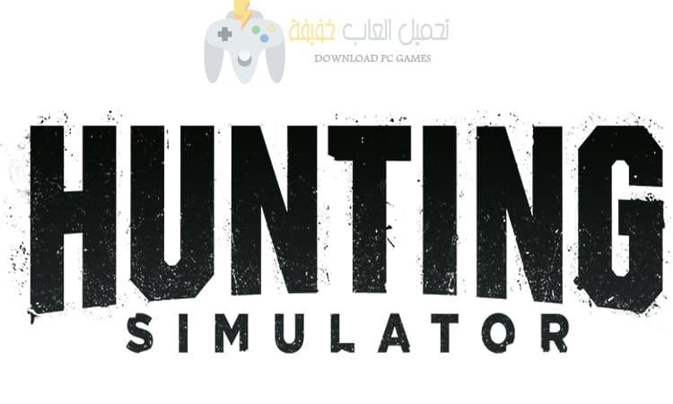تحميل لعبة الصيد Hunting Simulator برابط مباشر للكمبيوتر