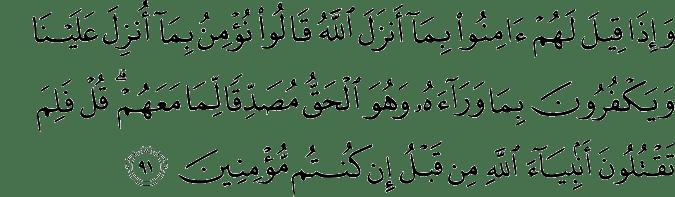 Surat Al-Baqarah Ayat 91
