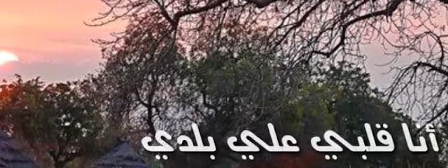 صور خلفيات مناظر سودانية مطابقة لمقاس غلاف الفيسبوك