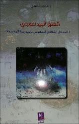 المدخل الثقافي للنهوض بالمدرسة جديد الدكتور محمد الداهي