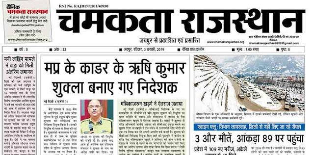 दैनिक चमकता राजस्थान 3 फरवरी 2019 ई-न्यूज़ पेपर