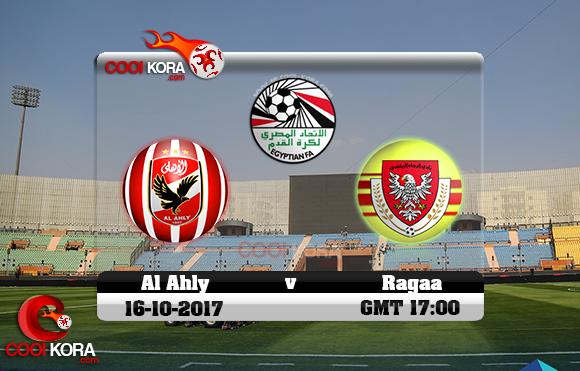 مشاهدة مباراة الأهلي والرجاء اليوم 16-10-2017 في الدوري المصري
