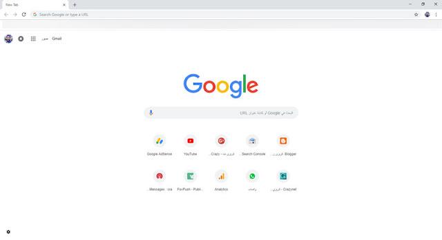 تعرف على كيف التحديث الي تصميم جوجل كروم الجديد