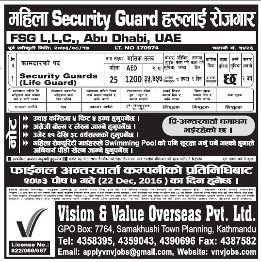 Security Guard Jobs in UAE for Nepali, Salary Rs 35,457