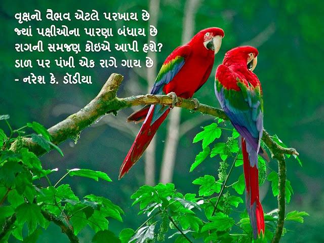 Vruksh No Vaibhav Atle Parkhai Che Muktak By Naresh K. Dodia