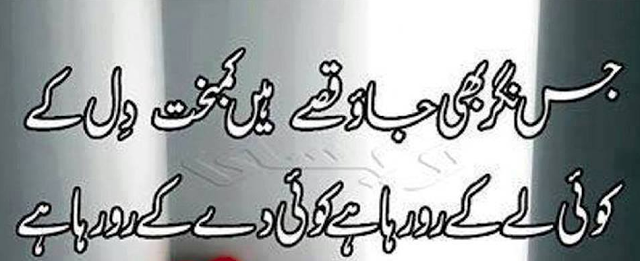POETRY WORLD  Urdu Poetry Top Class Collection with Top Class Images Urdu Poetry Top Class Collection with Top Class Images