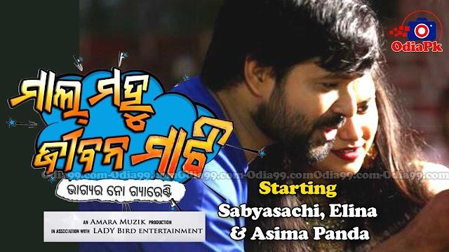 Mal Mahu Jiban Mati Odia Movie all HD Video Song of Asima Panda, Sabyasachi & Elina