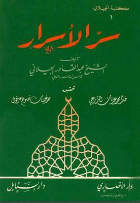 كتاب سر الاسرار - الشيخ عبدالقادر الجيلاني