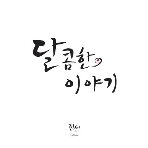 [Single] Beige – 달콤한 이야기