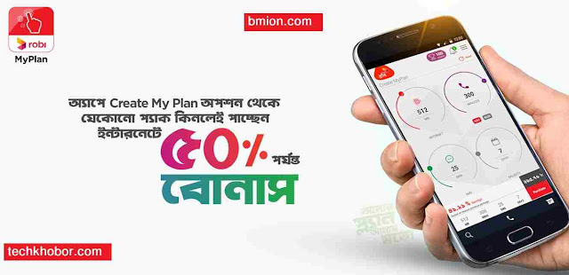Robi-MyPlan-App-Create-Own-Internet-Voice-&-SMS-pack