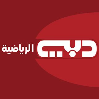مشاهدة قناة دبي الرياضية بث مباشر على النت - Dubai Sport HD