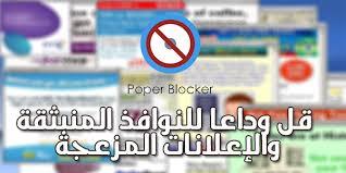 """حصريا قل وداعا للنوافد المنبثقة والاعلانات """" المزعجة """" عند التصفح 2016"""