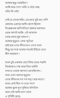 Premikar shesh chithi bengali sad poem in bengali font