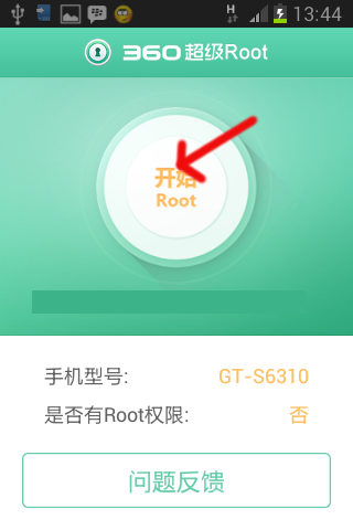 Download 360 Root Apk v 7 0 1 for Android The Latest Version