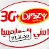 مجددا أحصل على أنترنت 3G مجانا على Djezzy جيزي مدى الحياة