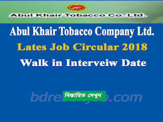 Abul khair Tobacco Company Limited Latest Job Circular 2018