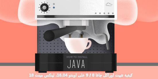 تثبيت جافا JDK8 و JDK9