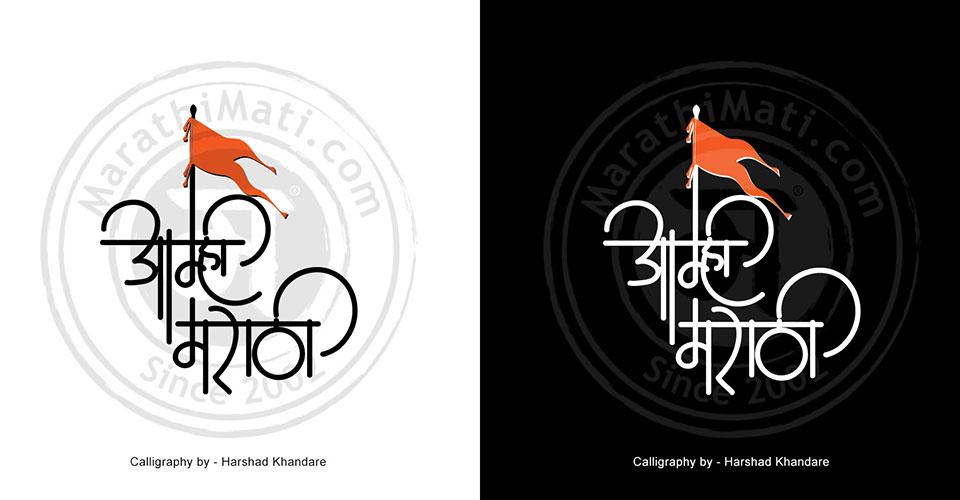 Marathi Calligraphy Aamhi Marathi by Harshad Khandare