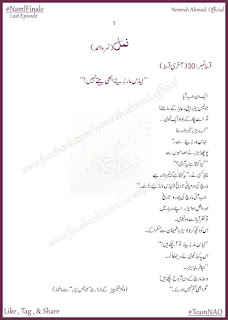 Namal by Nimra Ahmed  Last Episode Online Reading