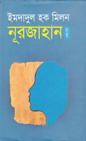 Nurjahan final Part by Imdadul Hoque Milon