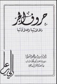 تحميل كتاب حروف الجر و دلالاتها وعلاقاتها PDF