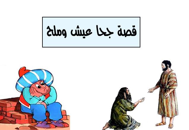 قصة جحا عیش وملح