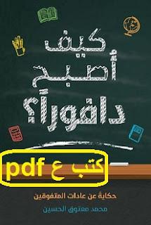 تحميل كتاب كيف أصبح دافوراً pdf محمد معتوق الحسين