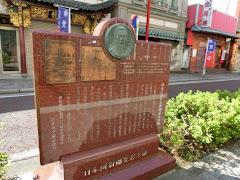 日本国新聞発祥の地碑