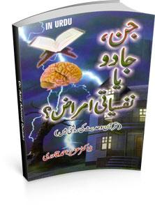 jinn jadu Ya Nafsiati Amraz