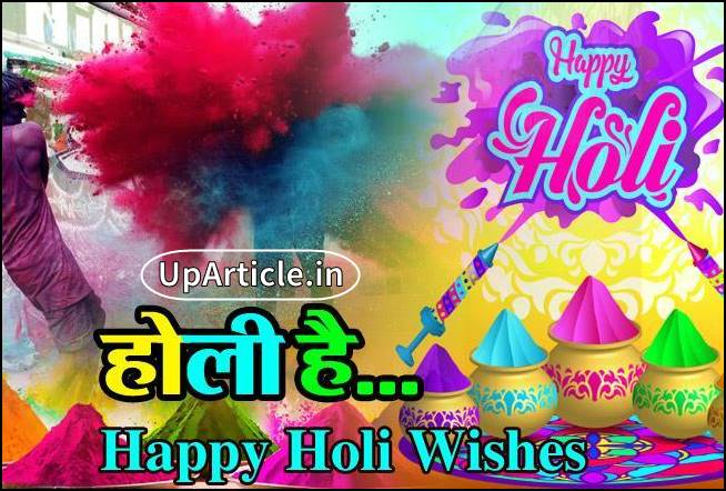 Letest Happy Holi 2019 wishes Images Whatsapp Messages and Status