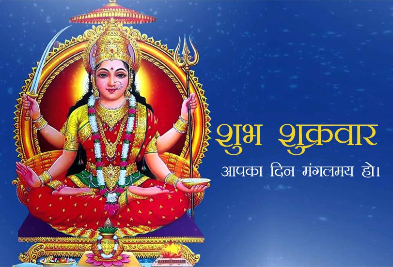 Good Morning Friday God Images in Hindi Font