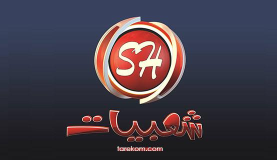 تردد قناة شعبيات 2018 علي النايل سات