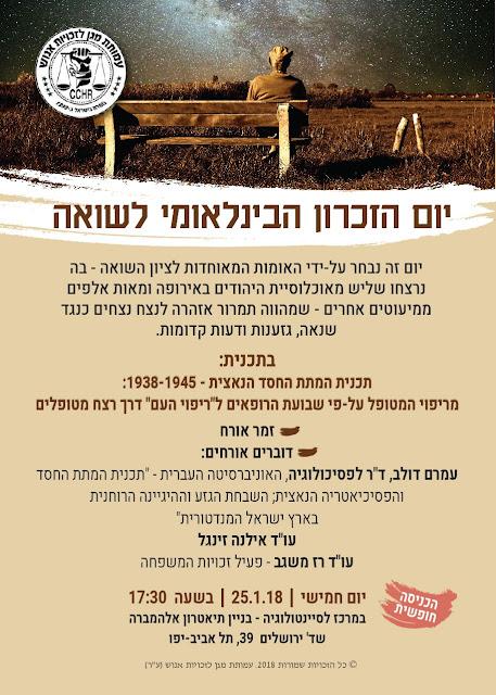יום הזיכרון הבינלאומי לשואה ולגבורה - תיאטרון אלהמברה , עמותת מגן זכויות אנוש ב- 25.01.2018 , 17:30