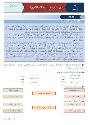 رائز تشخيصي لمادة اللغة العربية المستوى السادس
