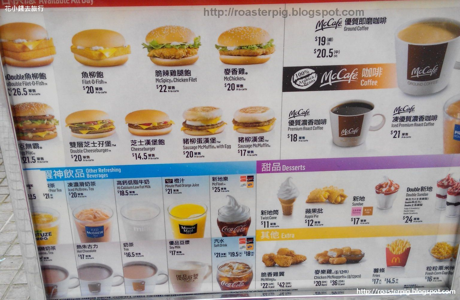 The World's Largest McDonald's Blog. Reviews of promotional, unique, strange and weird McDonald's food from over 60+ countries around the world!