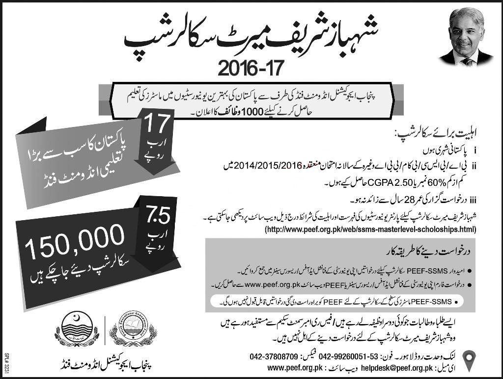 shahbaz-sharif-merit-scholarships-masters-2016-2017
